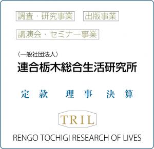 連合栃木総合生活研究所